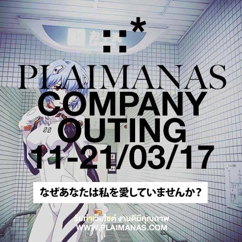 Osaka-Tokyo : Company outing 2017