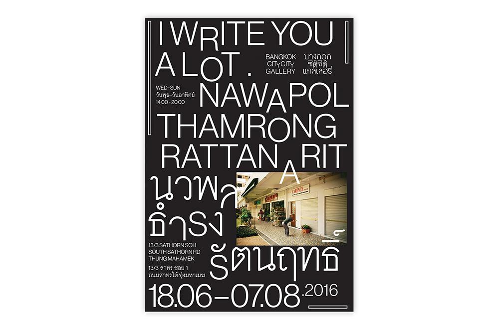 BANGKOKCITYCITY – Nawapol's poster
